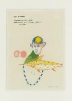 1998, Buntfarbe auf bedrucktem Papier, 18 x 26 cm